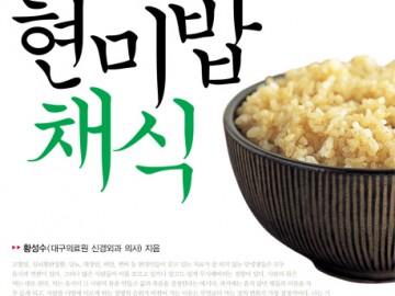 <b>현미밥 채식</b>