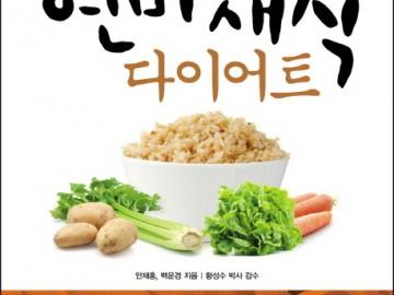 <b>현미채식 다이어트</b>
