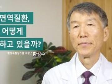 자가면역질환, 보통 어떻게 치료하고 있을까?