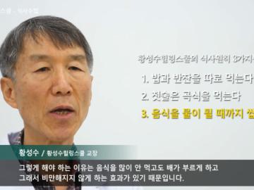 황성수힐링스쿨, 치료를 위한 식사 _식사수업 소개