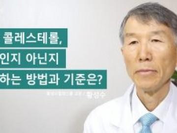 높은 콜레스테롤, 유전인지 아닌지 판단하는 방법과 기준은?