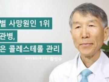 장기별 사망원인 1위 뇌혈관병, 예방은 콜레스테롤 관리
