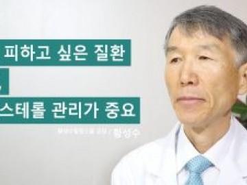 가장 피하고 싶은 질환 치매, 콜레스테롤 관리가 중요