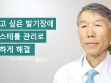 감추고 싶은 발기장애, 콜레스테롤 관리로 건강하게 해결