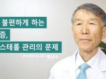 삶을 불편하게 하는 건조증, 콜레스테롤 관리의 문제