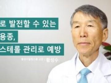 암으로 발전할 수 있는 담낭용종, 콜레스테롤 관리로 예방