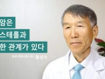 유방암은 콜레스테롤과 밀접한 관계가 있다