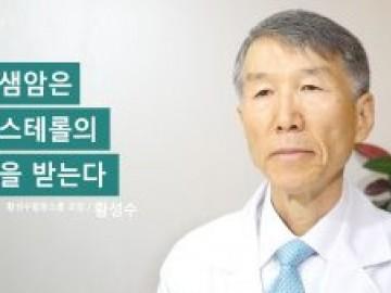 전립샘암은 콜레스테롤의 영향을 받는다