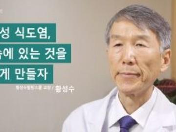 역류성 식도염의 원인과 치료