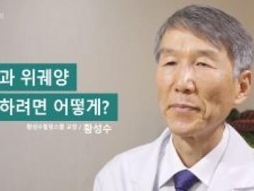 위염, 위궤양의 치료