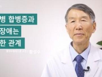 당뇨병 합병증으로서의 발기장애