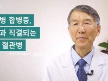 당뇨병 합병증, 생명과 직결되는 심장 혈관병