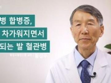 당뇨병 합병증으로서의 당뇨발