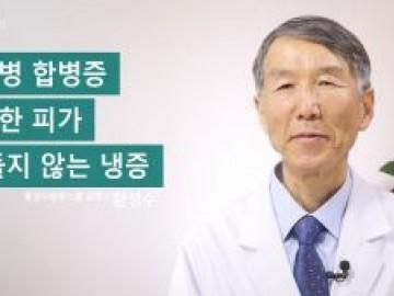 당뇨병 합병증, 따뜻한 피가 잘 돌지 않는 냉증