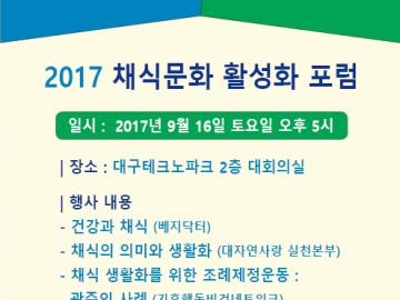 2017 채식문화 활성화 포럼안내