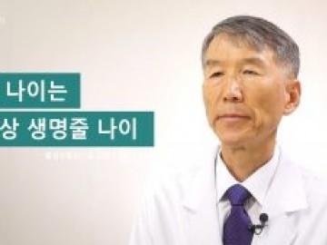 혈관 나이는 사실상 생명줄 나이