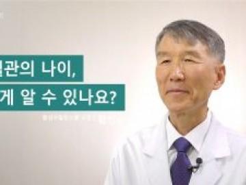 내 혈관의 나이, 어떻게 알 수 있나요?
