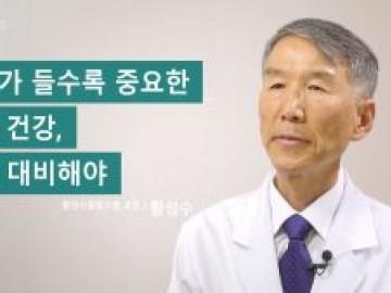 나이가 들수록 중요한 관절 건강, 미리 대비해야
