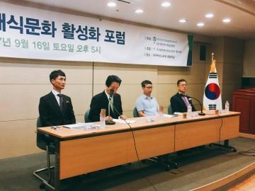 2017년 채식문화 활성화 포럼 현장 스케치