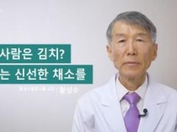 한국 사람은 김치? 이제는 신선한 채소를