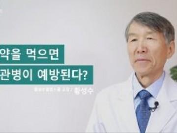 혈압약을 먹으면 뇌혈관병이 예방된다?