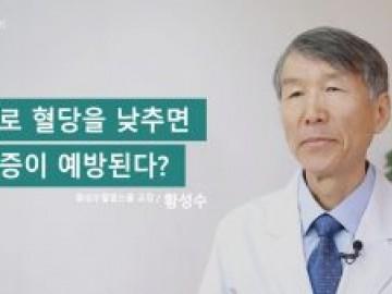 당뇨에 대한 오해, 약으로 혈당을 낮추면 합병증이 예방된다?