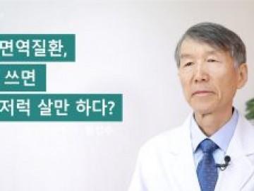 자가면역질환, 약을 쓰면 그럭저럭 살만 하다?