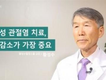 퇴행성관절염 치료, 체중감소가 가장 중요