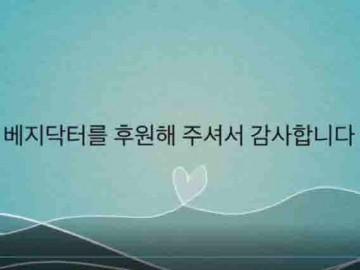[홍보영상] 베지닥터