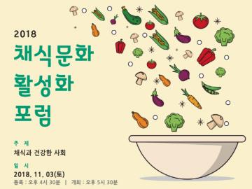 2018 채식문화 활성화 포럼