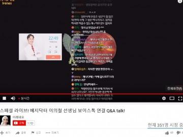 [YouTube 이레네오 인터뷰] 스페셜 라이브! 베지닥터 이의철 선생님 보이스톡 연결 Q&A talk!