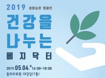 [5월 4일 부산강연] 베지닥터들의 건강나눔 강연회