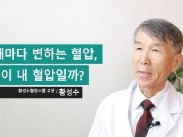 잴 때마다 변하는 혈압, 무엇이 내 혈압일까?