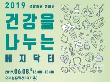 (6월 8일) 건강을 나누는 베지닥터 서울강연