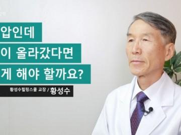 고혈압인데 혈압이 올라갔다면 어떻게 해야 할까요?