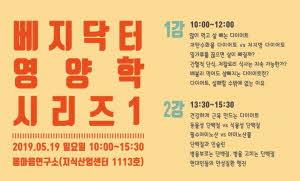 [5월19일] 베지닥터 영양학 시리즈 1탄