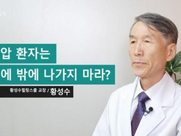 고혈압 환자는 새벽에 밖에 나가지 마라?
