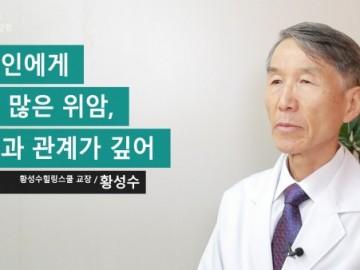 한국인에게 가장 많은 위암, 음식과 관계가 깊어