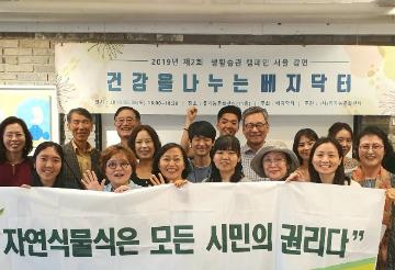 [6월 8일] 2019 건강을 나누는 베지닥터 서울 강연 후기