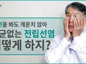 세균없이 생긴 전립선염, 약도 없다는데 어떻게?