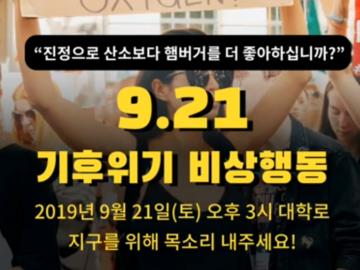 [9월 21일 대학로] 기후 위기 비상행동 캠페인