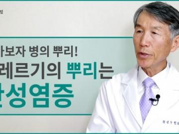 [병의 뿌리를 뽑아라] 알레르기의 뿌리는 만성염증