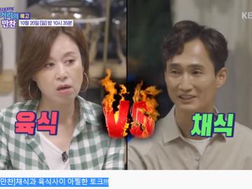 [KBS 거리의 만찬]채식과 육식사이 아찔한 토크!!!