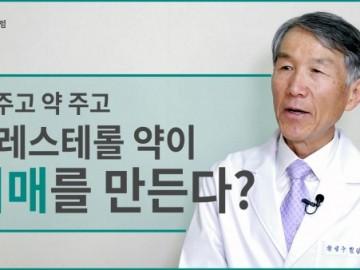 콜레스테롤 약을 먹으면 치매가 잘 생긴다?
