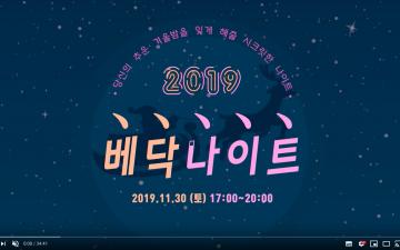 [베지닥터 송년회] 베닥나이트! 베지닥터의 2019년과 2020년