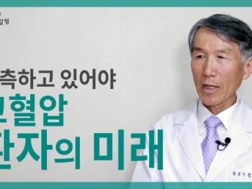 고혈압 환자의 미래, 고혈압이 있으면 나중에 어떻게 될까요?