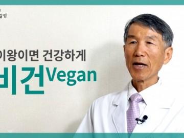 비건(Vegan)도 이왕이면 건강하게