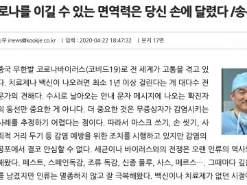 [국제신문 기고] 코로나를 이길 수 있는 면역력은 당신 손에 달렸다 /송무호