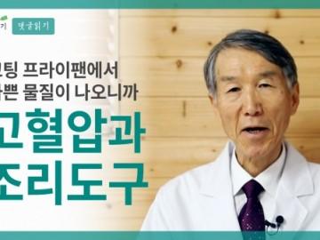 댓글읽기, 조리도구가 고혈압에 영향을 주나요?