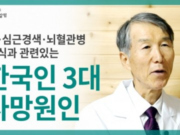 한국인의 3대 사망 원인, 모두 음식과 관련이 있습니다